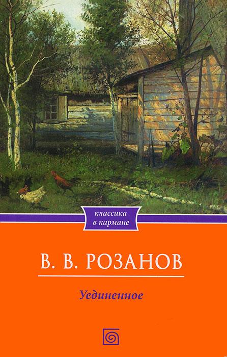 В. В. Розанов Уединенное розанов в из жизни исканий и наблюдений студенчества
