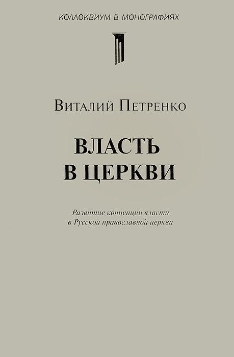 Скачать Власть в церкви. Развитие концепции власти в Русской православной церкви быстро