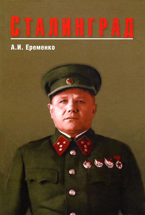 А. И. Еременко Сталинград поем о войне и победе том 1 младший школьный хор