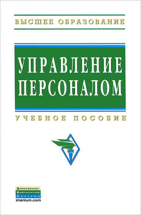 Управление персоналом мария сергеевна клочкова управление персоналом ответы на экзаменационные билеты