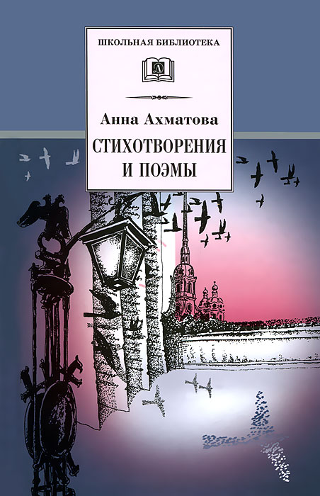 Анна Ахматова Анна Ахматова. Стихотворения и поэмы