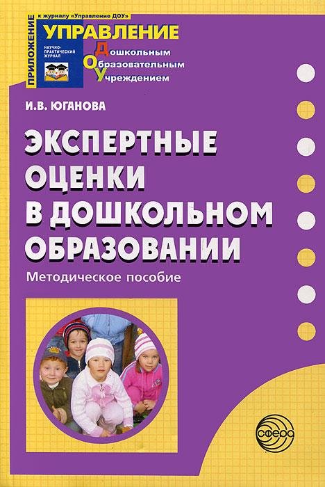 Экспертные оценки в дошкольном образовании. Методическое пособие