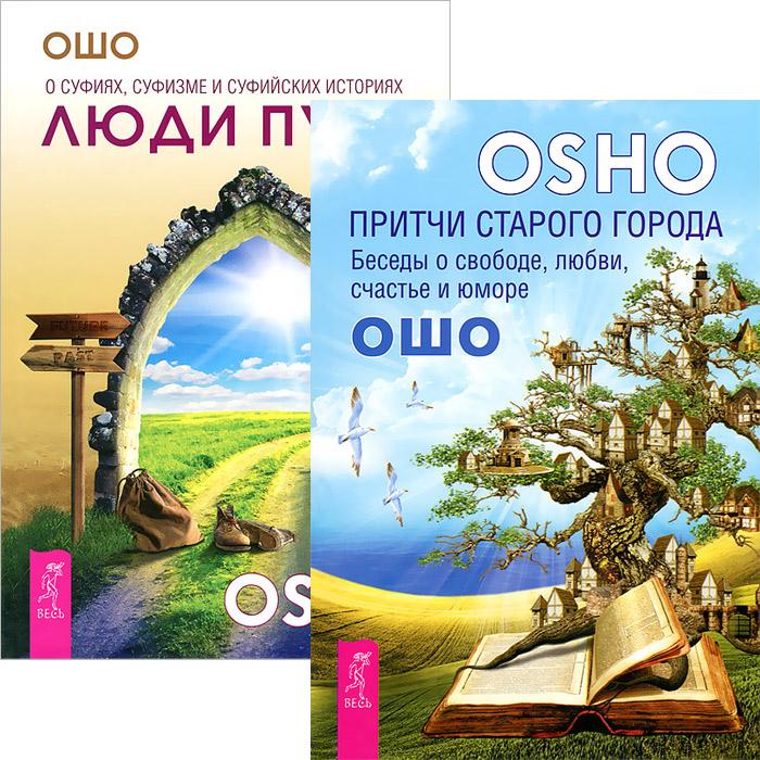 Люди пути. Притчи старого города (комплект из 2 книг). Ошо