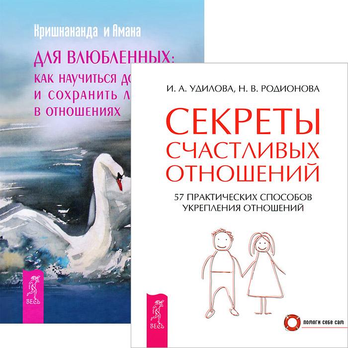 Секреты счастливых отношений. Для влюбленных (комплект из 2 книг)  секреты счастливых отношений отношения и закон притяжения комплект из 2 книг