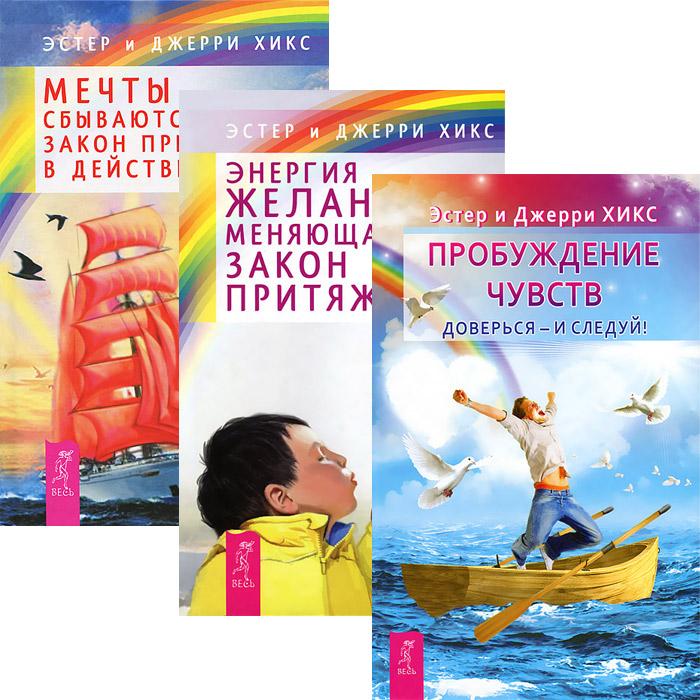 Пробуждение чувств. Энергия желания. Мечты сбываются (комплект из 3 книг). Эстер и Джерри Хикс