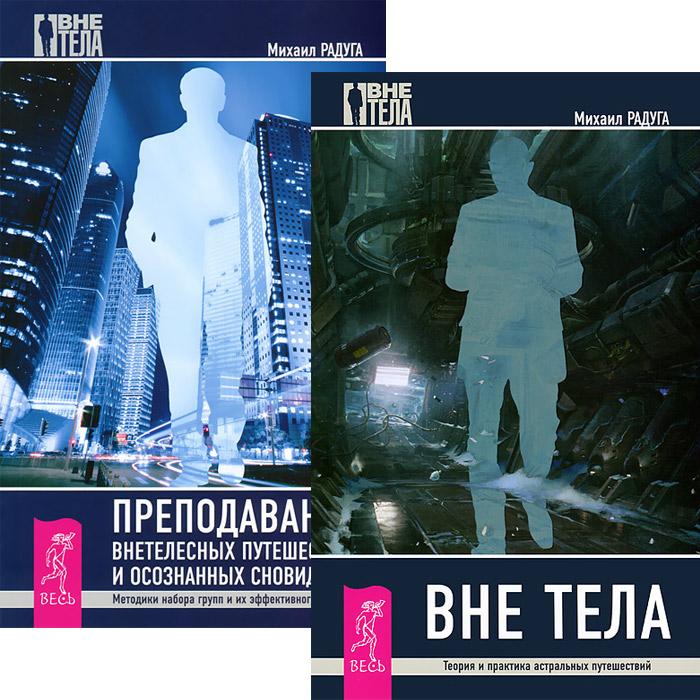 Вне тела. Преподавание внетелесных путешествий (комплект из 2 книг). Михаил Радуга