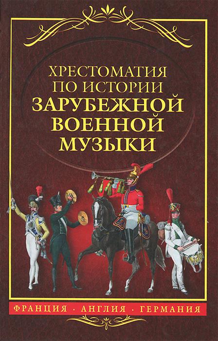 Хрестоматия по истории зарубежной военной музыки. Франция. Англия. Германия