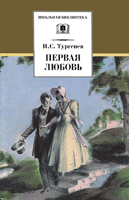 И. С. Тургенев Первая любовь и тургенев первая любовь