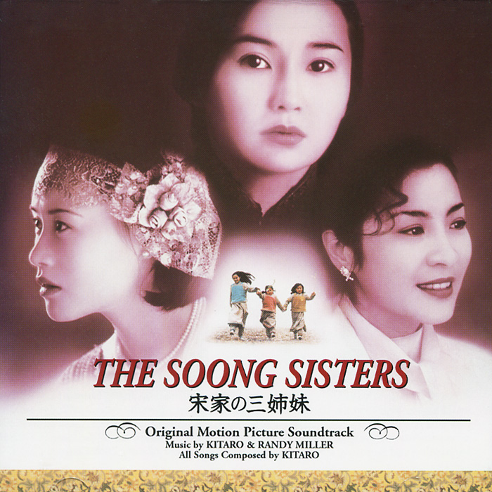 Китаро Kitaro. Soong Sisters northwest sinfonia рэнди миллер the soong sisters original motion picture soundtrack