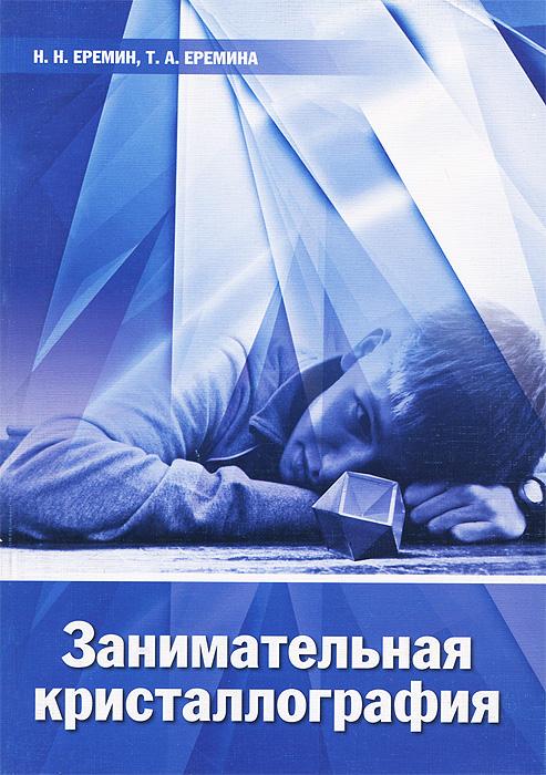 Н. Н. Еремин, Т. А. Еремина Занимательная кристаллография книга для записей с практическими упражнениями для здорового позвоночника