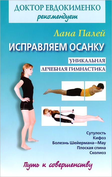 Лана Палей Исправляем осанку. Универсальная лечебная гимнастика лечебная гимнастика для позвоночника