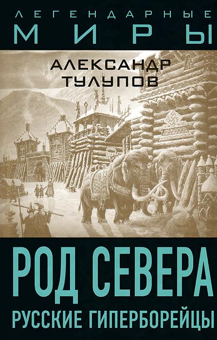 Александр Тулупов Род Севера. Русские гиперборейцы
