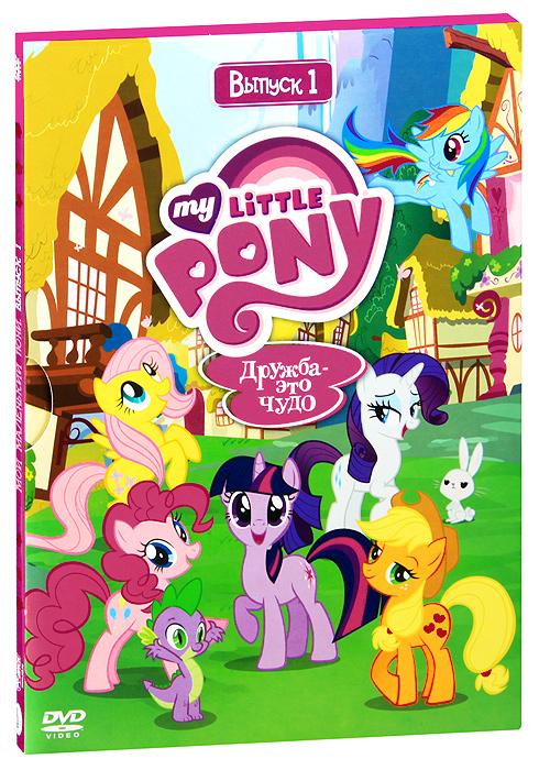 Мой маленький пони: Сезон 1, выпуск 1 пони малышки