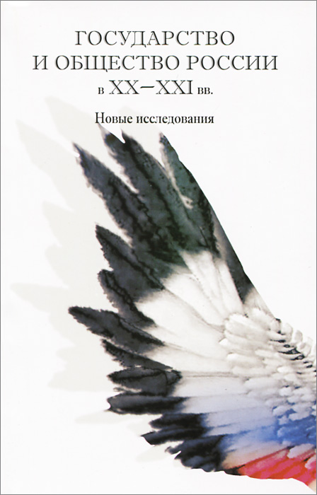Государство и общество России в ХХ-XXI вв. Новые исследования