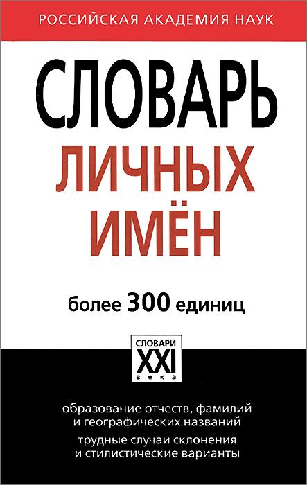 А. В. Суперанская Словарь личных имен