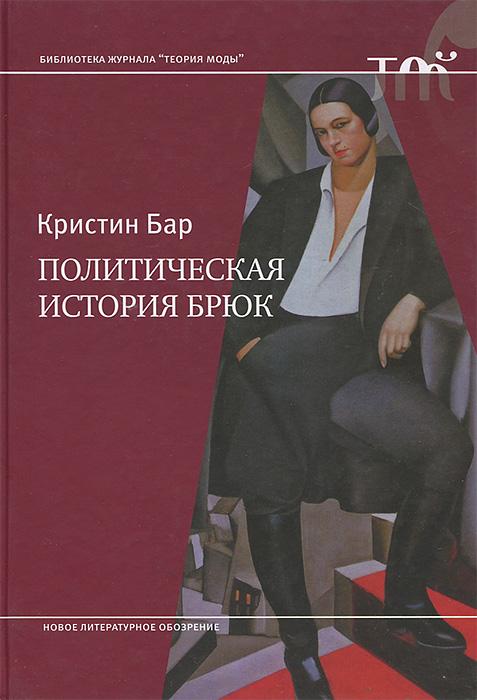 Кристин Бар Политическая история брюк