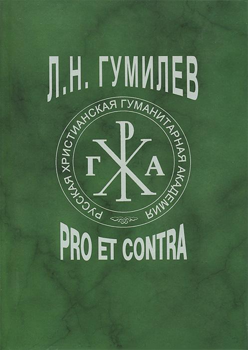 Л. Н. Гумилев. Pro et contra л и шестов pro et contra