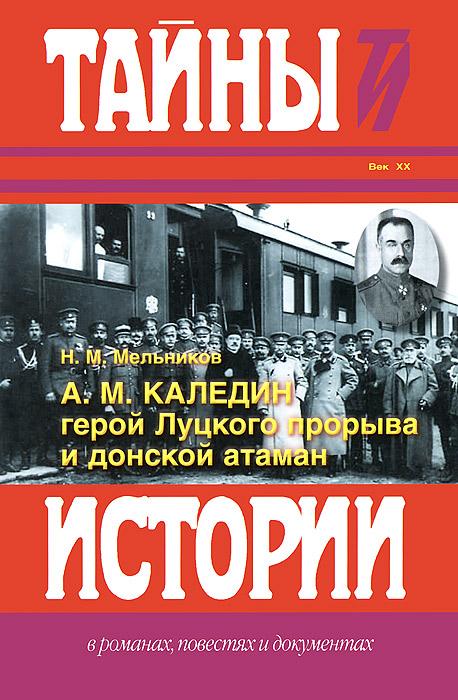 Н. М. Мельников А. М. Каледин - герой Луцкого прорыва и донской атаман ежевичная зима книга отзывы