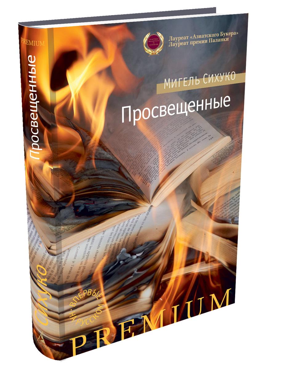 Мигель Сихуко Просвещенные мигель де каррион честные нечистые читать