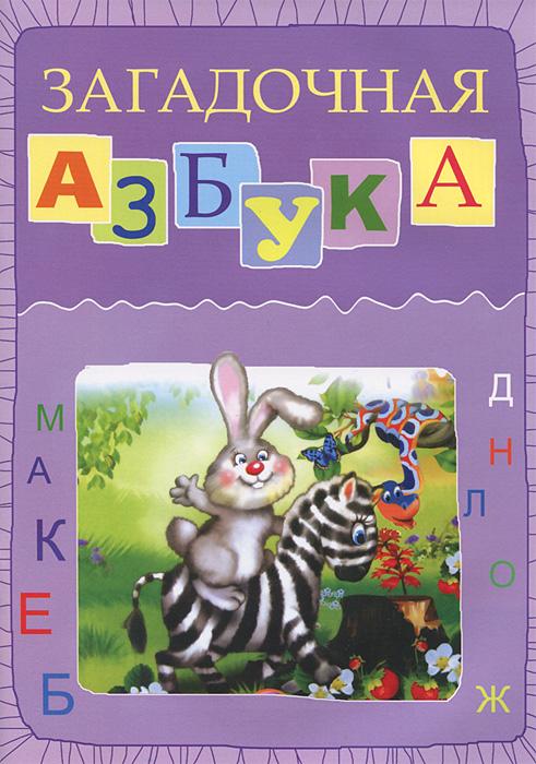 Загадочная азбука