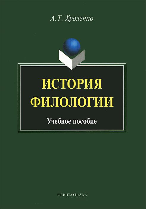 История филологии