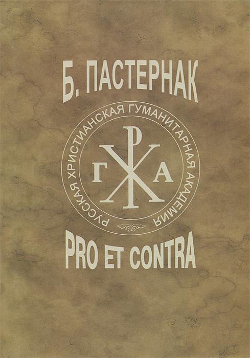 Борис Пастернак Пастернак. Pro et contra. Том 1 а в сухово кобылин pro et contra