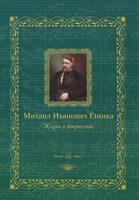 М. И. Глинка. Жизнь и творчество