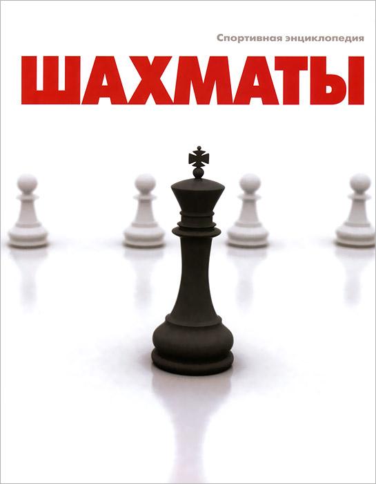 Шахматы. Евгений Гик