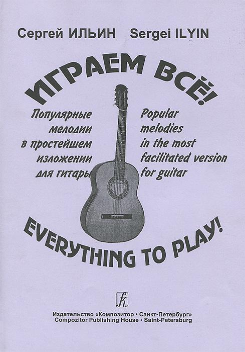 Сергей Ильин Сергей Ильин. Играем все! Популярные мелодии в простейшем изложении для гитары класические гитары в калининском районе