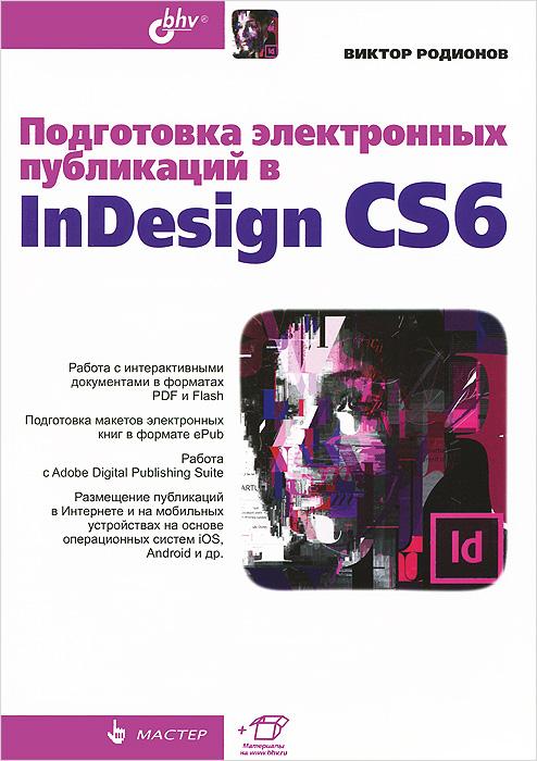 Виктор Родионов Подготовка электронных публикаций в InDesign CS6 网页动画制作(flash cs6)