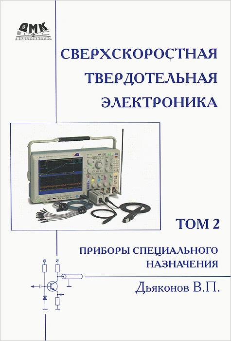 В. П. Дьяконов Сверхскоростная твердотельная электроника. Том 2. Приборы специального назначения