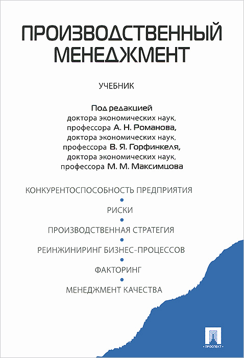 Производственный менеджмент управление занятостью населения в сфере услуг