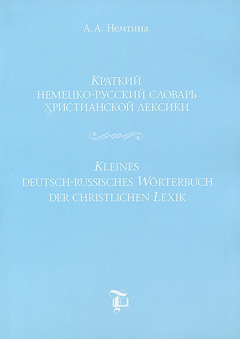 Краткий немецко-русский словарь христианской лексики