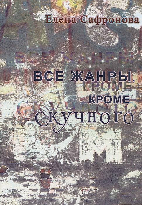 Елена Сафронова Все жанры, кроме скучного