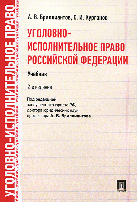 Уголовно-исполнительное право Российской Федерации