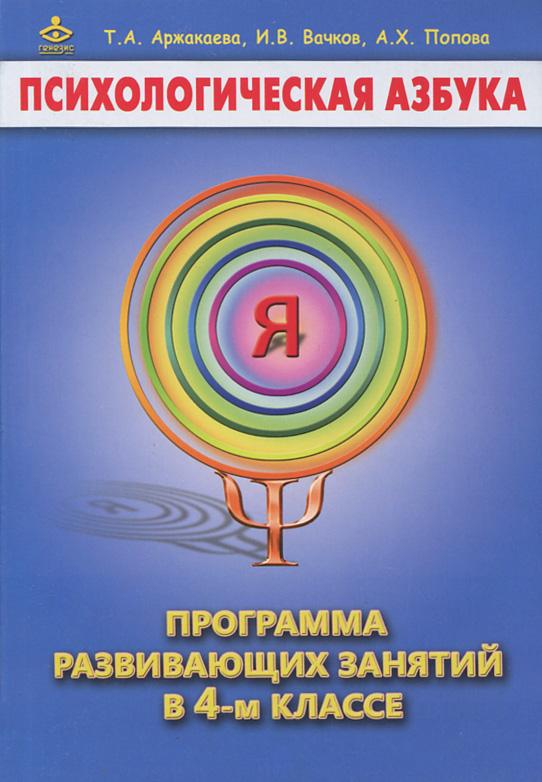 Психологическая азбука. Программа развивающих занятий в 4-м классе
