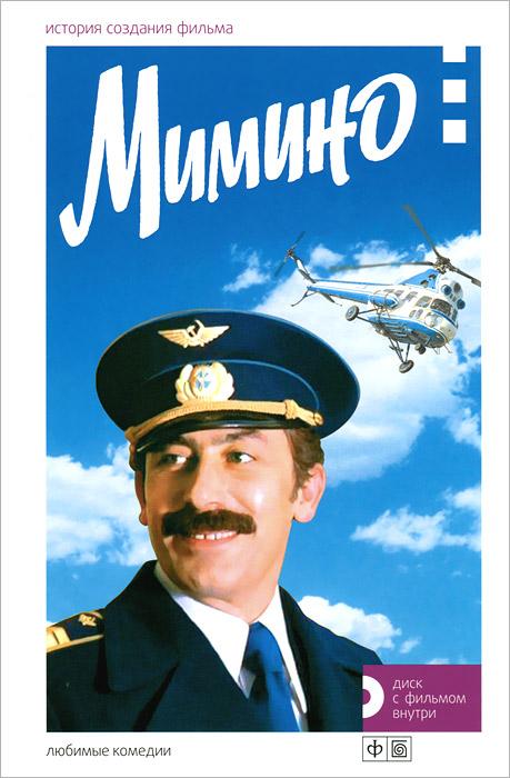 М. Медведев Мимино. История создания фильма (+ DVD-ROM)