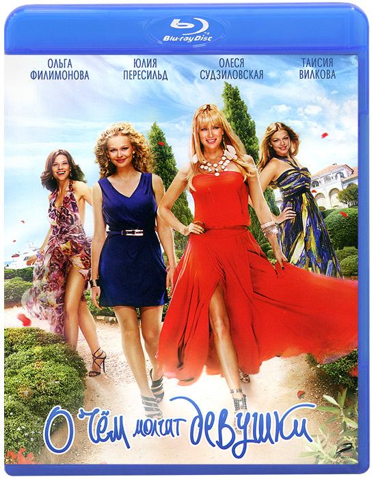 О чем молчат девушки (Blu-ray)