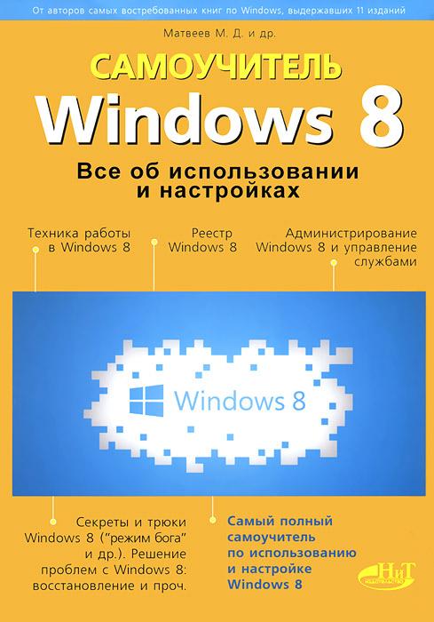 Windows 8. Все об использовании и настройках. Самоучитель windows 8 все об использовании и настройках самоучитель