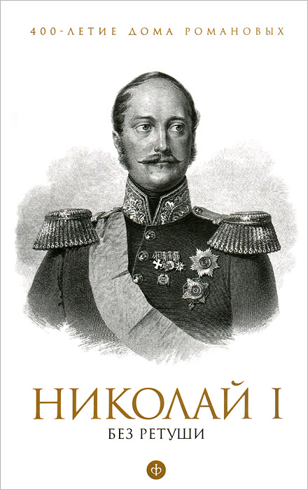 Яков Гордин Николай I без ретуши