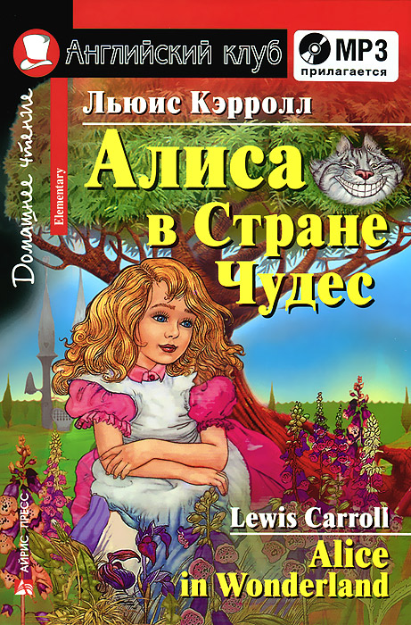 все цены на Льюис Кэрролл Алиса в стране чудес / Alice in Wonderland (+ CD) онлайн
