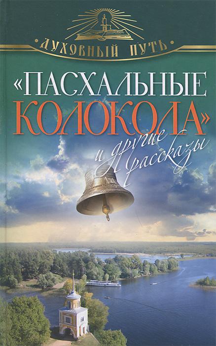 Пасхальные колокола и другие рассказы книги издательство аст большая пасхальная книга пасхальные рассказы
