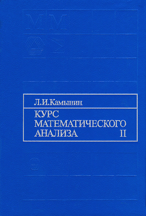 Л. И. Камынин Курс математического анализа. Том 2 л и камынин курс математического анализа том 1