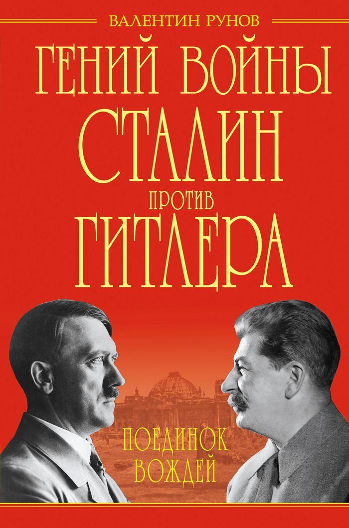 Гений войны Сталин против Гитлера. Поединок Вождей овери ричард сталин и гитлер