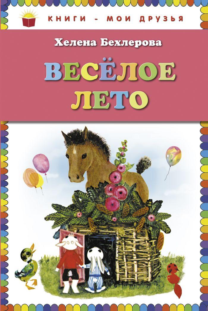 Хелена Бехлерова Веселое лето хелена роз свои правила