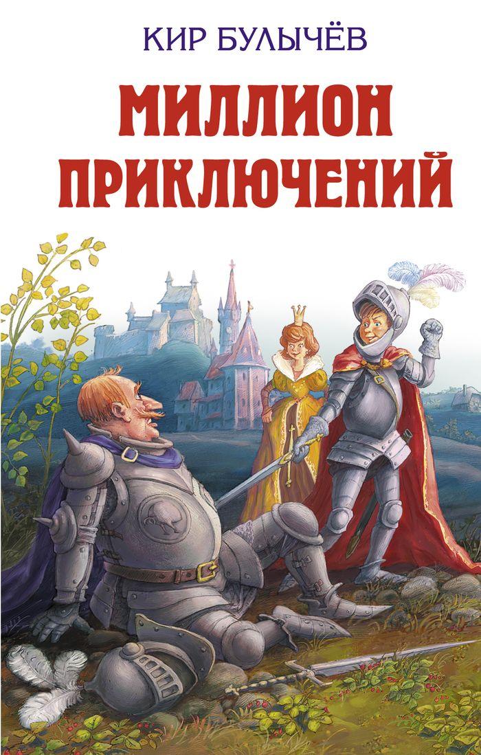 Кир Булычев Миллион приключений стоимость