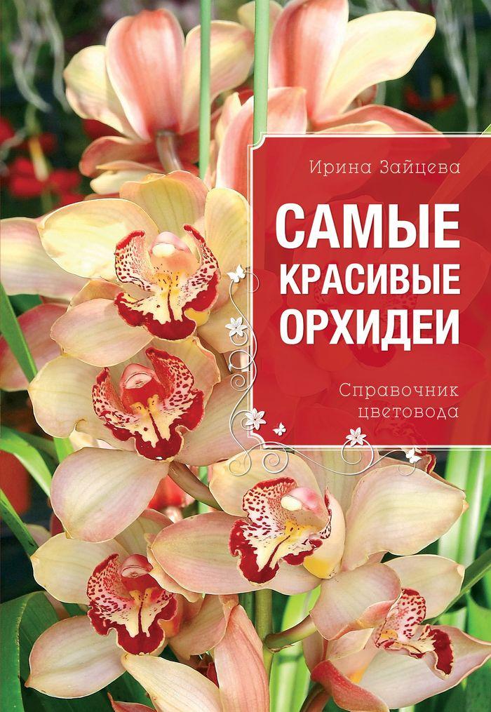 Ирина Зайцева Самые красивые орхидеи. Справочник цветовода самые дешевые орхидеи в москве