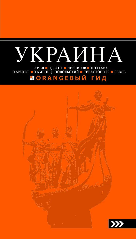 Дмитрий Киселев Украина. Путеводитель православные лавры украины киев святогорье почаев