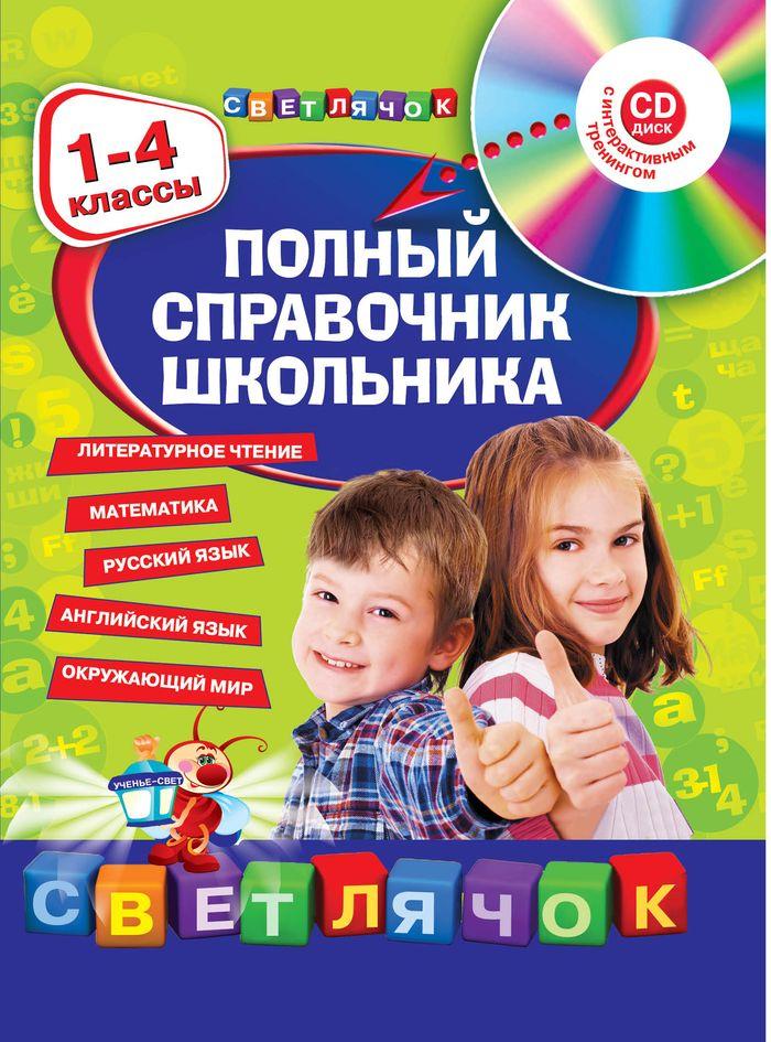 Е. В. Безкоровайная Полный справочник школьника. 1-4 классы (+ CD-ROM) e mu cd rom