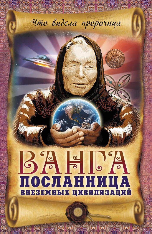 Ванга - посланница внеземных цивилизаций. В.Н. Пустовойтов
